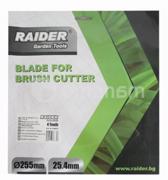Raider მოტოცელის დანა RAIDER 110229