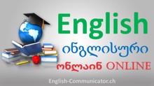 ინგლისური ენის მასწავლებელი  გთავაზობთ ინგლისური  ენის შესწავლას