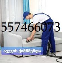 ქიმწმენდა თბილისში - 557466073