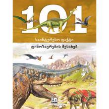 - 101 საინტერესო ფაქტი დინოზავრების შესახებ