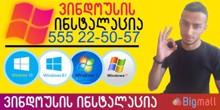 Windowsის ჩაწერა გამოძახება ბათუმში Windows is chawera batumshi