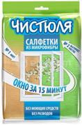"""Chistulya მიკროფიბრის ტილოების ნაკრები """"Okno za 15 minut"""" Chistulya 2 ც МФ011"""