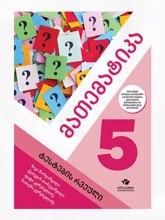 მათემატიკა 5 (ტესტების რვეული)