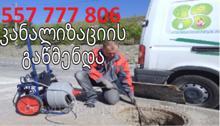 კანალიზაციის გაწმენდა წნევით 579296263 თბილისი kanalizaciis gawmendis servisi 557777806 tbilisi