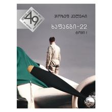 ჯოზეფ ჰელერი - ხაფანგი 22 (I)