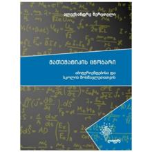 ბიბლუსი მათემატიკის ცნობარი - ალექსანდრე წერეთელი