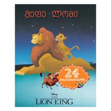 Disney მეფე ლომი - გასაფერადებელი წიგნი
