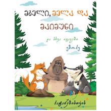 პალიტრა L ამბები პატარებისთვის - მგელი, მელა და მაიმუნი და სხვა იგავები