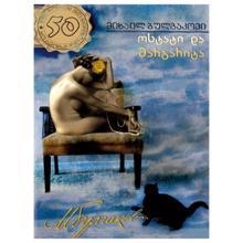 პალიტრა L 50 წიგნი 7ტ ოსტატი და მარგარიტა