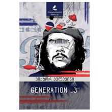 """სულაკაურის გამომცემლობა ვიქტორ პელევინი """"Generation """"პ"""""""""""