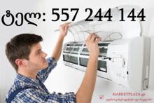 კონდიციონერის მომსახურება 557 244 144