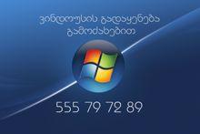 Windows / Drivers / Programs ჩაწერა