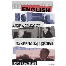 ბიბლუსი ENGLISH როგორ ვისწავლე და როგორ ვასწავლიდი