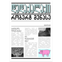 ბიბლუსი დედაქალაქი - რობერტ მენასე