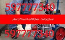 kanalizaciis gawmenda-597777340-თბილისის საკანალიზაციო სამსახური