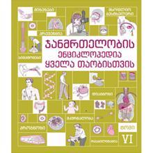 ჯანმრთელობის ენციკლოპედია ყველა თაობისთვის 6ტ