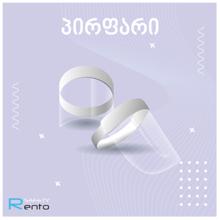 rento პირფარი / Face Shield