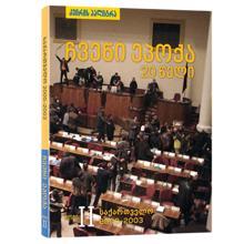 ჩვენი ეპოქა 20 წელი - საქართველო 2000 - 2003 (ტომი 2)