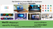 Windows-ის და Mac OS-ის ინსტალაცია ბინაზე გამოძახებით მოგემსახურ
