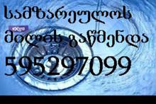 სანტექნიკა , სანტექნიკი , კანალიზაციის გაწმენდა , 595297099