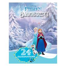 Disney Frozen  - გასაფერადებელი წიგნი
