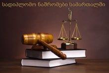 სადიპლომო ნაშრომების მომზადება სადიპლომო ნაშრომების მომზადება სამართალში