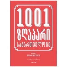 ბიბლუსი 1001 ზღაპარი საქართველოზე  1ტ