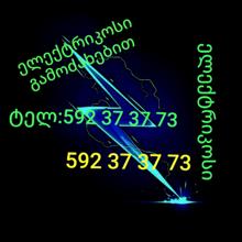 ელექტრიკი ელექტრიკოსი  გამოძახებით 592 37 37 73