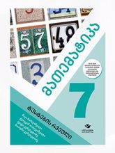 მათემატიკა 7 (ტესტების რვეული)
