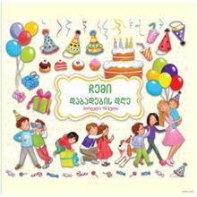 ჩემი დაბადების დღე - პირველი 18 წელი