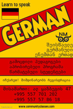 "germanuli enis sheswavla - ""NM"""