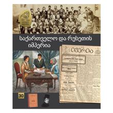 საქართველოს ილუსტრირებული ისტორია - საქართველო და რუსეთის იმპერია (30)