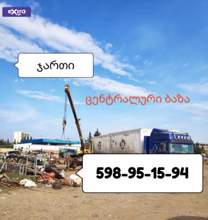 ჯართის ფასი გამოძახებით ჩაბარებით 598951594