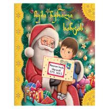 ჩემი წერილი სანტას