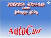 AutoCad -ის ვიდეოკურსი ქართულ ენაზე
