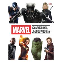 Marvel - პერსონაჟების ენციკლოპედია
