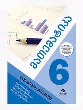 მათემატიკა 6 (ტესტების რვეული)