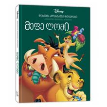 Disney - მეფე ლომი