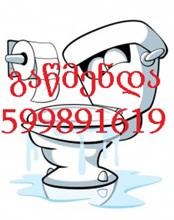 კარგი სანტექნიკის გამოძახება კანალიზაციის გაწმენდა 599891619