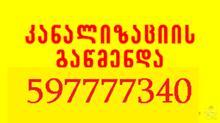 Kanalizaciis amotumbva tbilisshi - 597777340