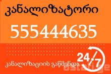 კანალიზაციის გაწმენდა 24 საათი-555444635-24 საათიანი სანტექნიკი