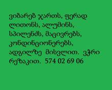მაცივრების  ჩაბარება  ადგილზე  მისვლით  574 02 69 06 ვიბარებ  მაცივრებს 574 02 69 06