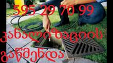 კანალიზაციის გაწმენდა-595297099-თბილისის საკანალიზაციო სამსახური