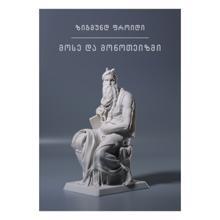 ზიგმუნდ ფროიდი - მოსე და მონოთეიზმი