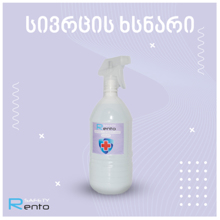 rento სივრცის ხსნარი (1ლ)
