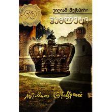 პალიტრა L 50 წიგნი 5ტ ჰამლეტი