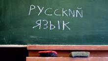 რუსული ენის მასწავლებელი