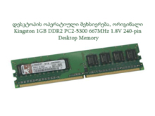 დესკტოპის ოპერატიული მეხსიერება 2GB DDR2 667MHz PC2-5300