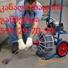 სანტექნიკი გამოძახებით თბილისი-595297099-სანტექნიკის გამოძახება