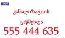 SANTEQNIKI კანალიზაციის გაწმენდა 555444635